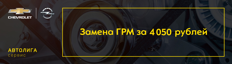 Замена ГРМ за 4 050 руб.