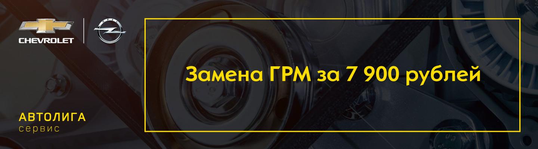 Замена ГРМ за 7 900 руб.