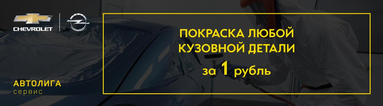 Покраска кузовной детали за 1 рубль