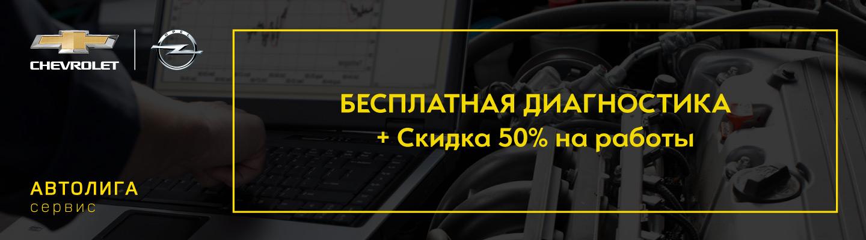 БЕСПЛАТНАЯ ДИАГНОСТИКА + СКИДКА 50% НА РЕМОНТ